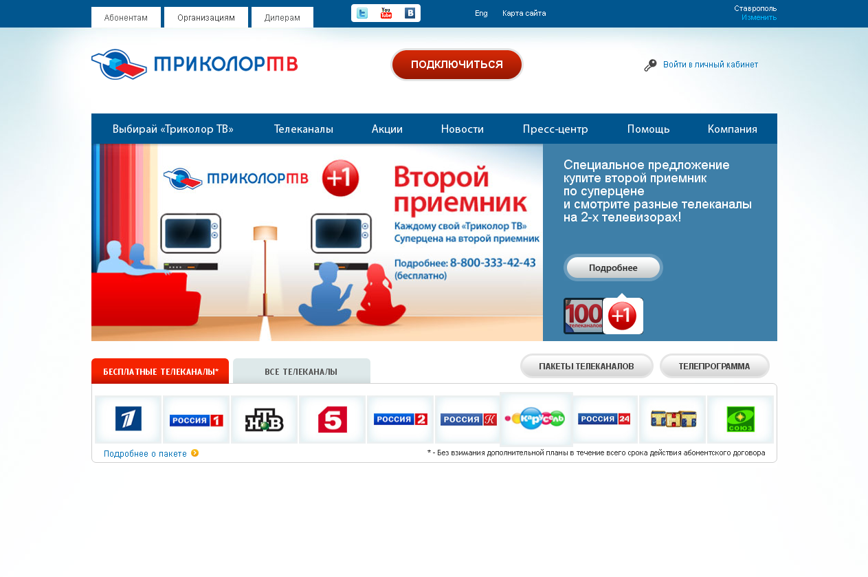 http://stv-sat.my1.ru